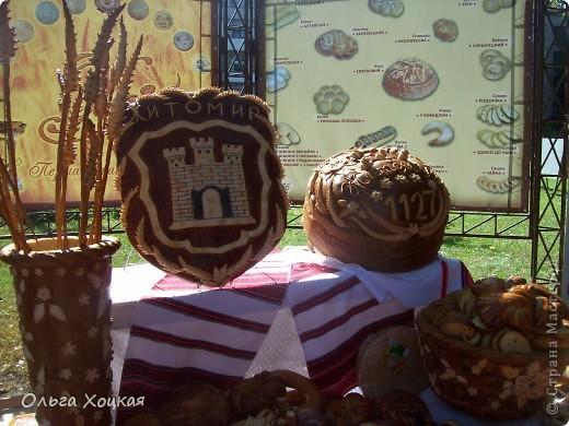 Во вторую суботу сентября у нас вгороде праздник - День рождения города. А так как Житомир происходит от слова Жито, то хлеб всегда главный на этом празднике. В этом году была выставка Караваев. Я очень хочу, чтобы вы тоже посмотрели какую красоту пекут в нашем городе. фото 2