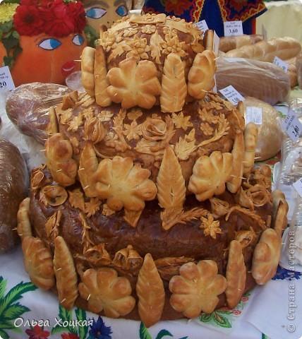 Во вторую суботу сентября у нас вгороде праздник - День рождения города. А так как Житомир происходит от слова Жито, то хлеб всегда главный на этом празднике. В этом году была выставка Караваев. Я очень хочу, чтобы вы тоже посмотрели какую красоту пекут в нашем городе. фото 6