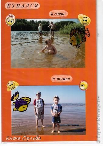 В садике дали задание сделать книгу про своего ребенка. Я решила, что может быть лучше радостных воспоминаний. Приятного просмотра :) фото 5