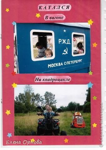 В садике дали задание сделать книгу про своего ребенка. Я решила, что может быть лучше радостных воспоминаний. Приятного просмотра :) фото 6