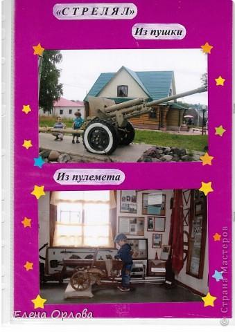 В садике дали задание сделать книгу про своего ребенка. Я решила, что может быть лучше радостных воспоминаний. Приятного просмотра :) фото 7