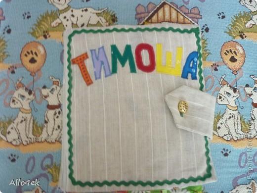 Мягкая книжечка для сыночка. фото 1