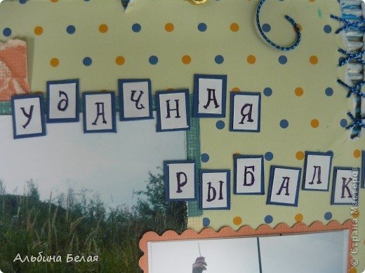 Приветики, Страна! Сыну в школе дали задание принести фото с летнего отдыха. А мы все лето провели в деревне - чистый воздух, природа, рыбалка... Вот и решила я сделать рамку. фото 5
