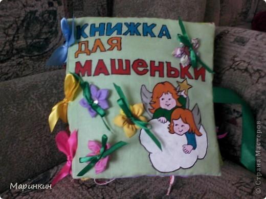 Книжка для Машеньки! фото 1