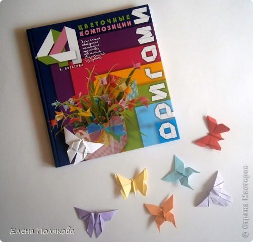 """В книге Ирины Богатовой """"Оригами. 44 цветочные композиции"""", <a href=""""http://www.labirint.ru/books/273175/?p=4968"""" title=""""Оригами.Цветочные композиции""""> <img src=""""http://img.labirint.ru/images/books1/273175/small.jpg"""" border=""""0"""" align=""""middle""""/> </a> кроме интересных схем цветов и идей для цветочных композиций есть еще и  схемы сборки вот таких бабочек. Они довольно просты и быстры. А бабочки станут замечательным украшением для поделок. фото 12"""