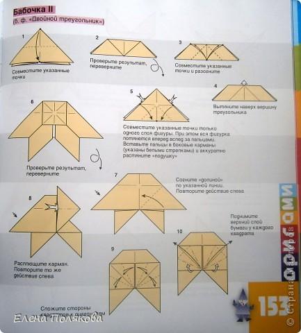 """В книге Ирины Богатовой """"Оригами. 44 цветочные композиции"""", <a href=""""http://www.labirint.ru/books/273175/?p=4968"""" title=""""Оригами.Цветочные композиции""""> <img src=""""http://img.labirint.ru/images/books1/273175/small.jpg"""" border=""""0"""" align=""""middle""""/> </a> кроме интересных схем цветов и идей для цветочных композиций есть еще и  схемы сборки вот таких бабочек. Они довольно просты и быстры. А бабочки станут замечательным украшением для поделок. фото 3"""