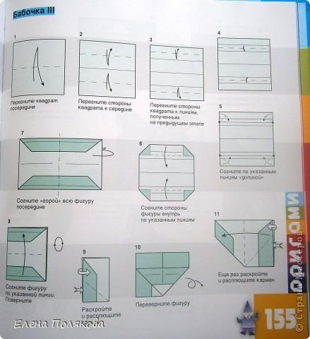 """В книге Ирины Богатовой """"Оригами. 44 цветочные композиции"""", <a href=""""http://www.labirint.ru/books/273175/?p=4968"""" title=""""Оригами.Цветочные композиции""""> <img src=""""http://img.labirint.ru/images/books1/273175/small.jpg"""" border=""""0"""" align=""""middle""""/> </a> кроме интересных схем цветов и идей для цветочных композиций есть еще и  схемы сборки вот таких бабочек. Они довольно просты и быстры. А бабочки станут замечательным украшением для поделок. фото 10"""