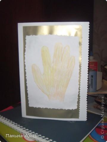 Вот такую открытку мы с сыном сделали папе ко дню рождения (вернее в день рождения, пока он был на работе!) Обложку пока делала я сама, испытывала только что приобретенные фигурные ножницы. Степина рука честно лежала и не двигалась при обведении. фото 1