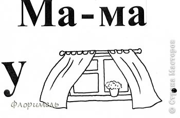 Продолжаю выкладывать свою серию рисунков по обучению детей чтению. Каждая картинка соответствует предложению. Например, зайчики говорят О капусте. фото 20