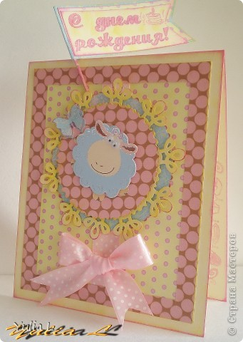 Решила сделать еще одну детскую открытку, благо совсем скоро предвидится несколько поводов ее подарить  Основная цветовая гамма - розовый, желтый, голубой, белый и светлый беж Скрап-бумага, картон, лента, овечка-наклейка. фото 1