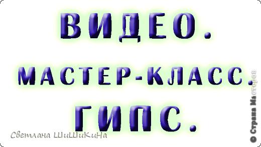 МК по отливке гипса ВИДЕО
