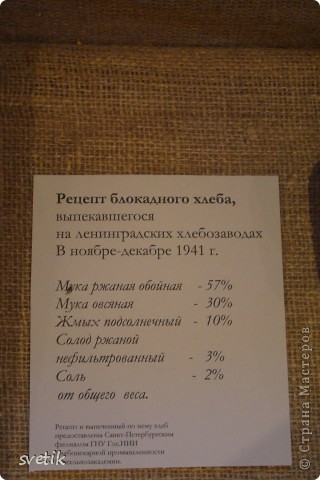 Сегодня приглашаю Вас прогуляться с нами по музею хлеба. Музей будет интересен не только взрослым, но и детям. Заходим и видим  такую красоту.  Мельница из знакомых всем хлебобулочных изделий))) фото 43