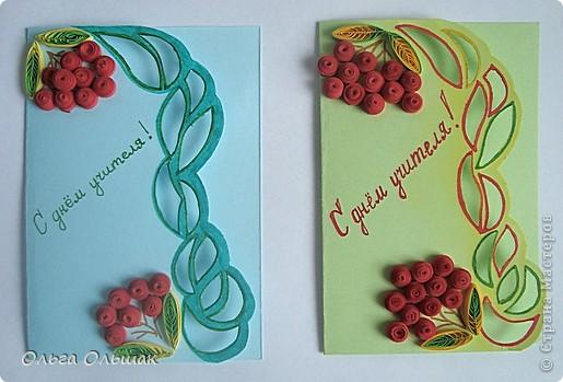 Подготовили мы с дочками открытки ко Дню учителя,выставляю пораньше,может кому-нибудь пригодится. фото 11
