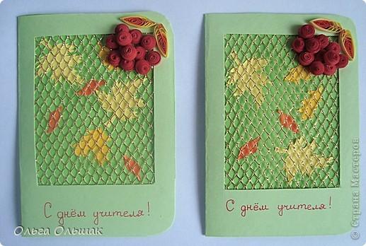 Подготовили мы с дочками открытки ко Дню учителя,выставляю пораньше,может кому-нибудь пригодится. фото 14