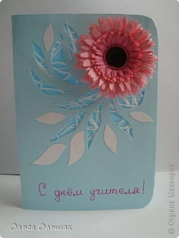 Подготовили мы с дочками открытки ко Дню учителя,выставляю пораньше,может кому-нибудь пригодится. фото 6