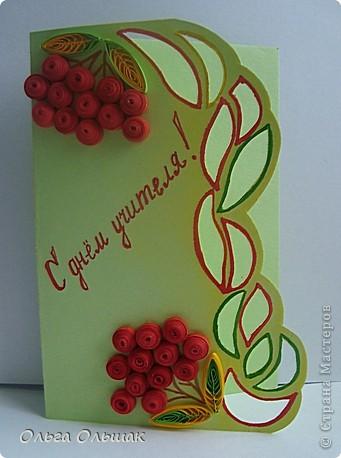 Подготовили мы с дочками открытки ко Дню учителя,выставляю пораньше,может кому-нибудь пригодится. фото 8
