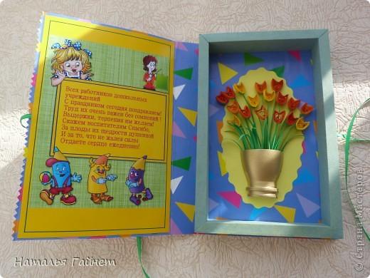 Во вторник отмечается День воспитателя.Для садиков моих дочек мы приготовили вот такие подарки в виде открыток-коробочек с букетиками цветов. фото 7