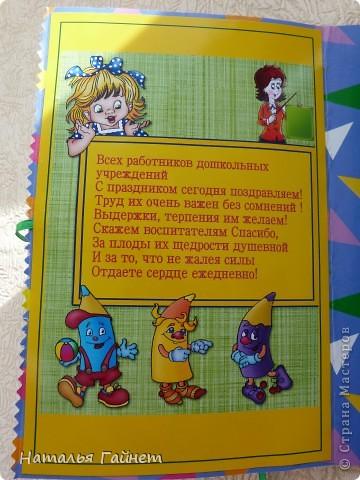 Во вторник отмечается День воспитателя.Для садиков моих дочек мы приготовили вот такие подарки в виде открыток-коробочек с букетиками цветов. фото 8