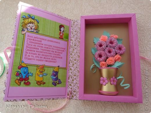 Во вторник отмечается День воспитателя.Для садиков моих дочек мы приготовили вот такие подарки в виде открыток-коробочек с букетиками цветов. фото 14