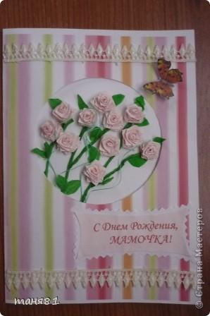 Вот такая открытка смастерилась для моей любимой мамочки. фото 3