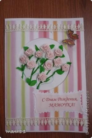 Вот такая открытка смастерилась для моей любимой мамочки. фото 1