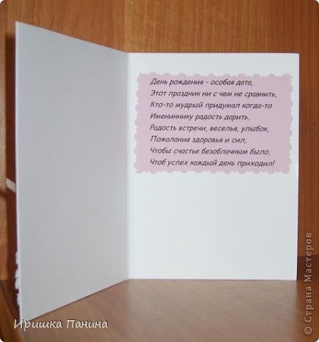 Вот такие розовые сердца получилась! фото 5