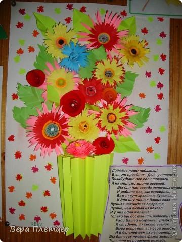 Открытка ко дню учителя на а3 ваза с цветами и пожеланиями