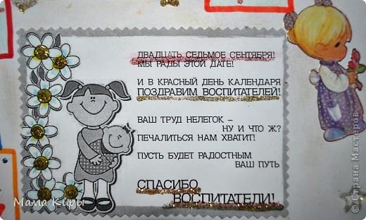 Наше поздравление в детсад фото 6