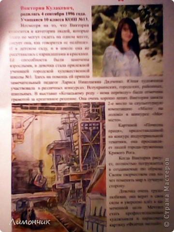 Участие в очередном конкурсе, публикация в журнале фото 1