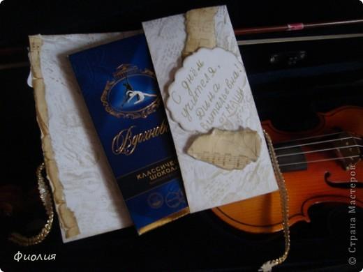 Сегодня готовили подарки для учителей. Для нашей любимой учительнице по музыке сделала вот такую открыточку-шоколадницу. фото 5