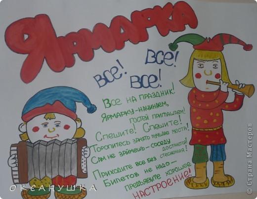 Ежегодно в школе проходит осенняя ярмарка (малая маргаритинская). Предлагаю посмотреть плакаты для оформления и мини-экскурсию. фото 1