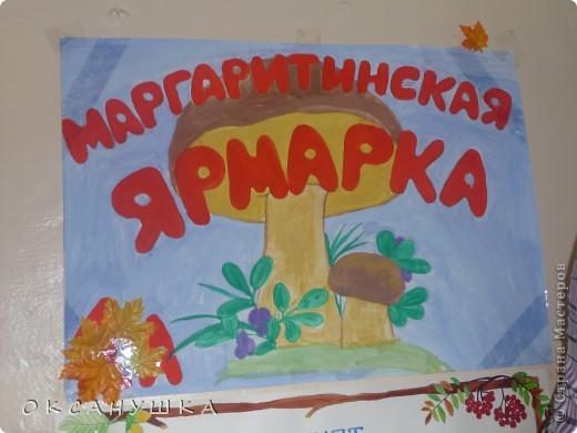 Ежегодно в школе проходит осенняя ярмарка (малая маргаритинская). Предлагаю посмотреть плакаты для оформления и мини-экскурсию. фото 3