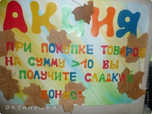 Ежегодно в школе проходит осенняя ярмарка (малая маргаритинская). Предлагаю посмотреть плакаты для оформления и мини-экскурсию. фото 5