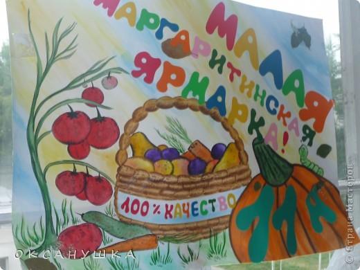 Ежегодно в школе проходит осенняя ярмарка (малая маргаритинская). Предлагаю посмотреть плакаты для оформления и мини-экскурсию. фото 6