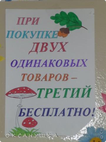 Ежегодно в школе проходит осенняя ярмарка (малая маргаритинская). Предлагаю посмотреть плакаты для оформления и мини-экскурсию. фото 7