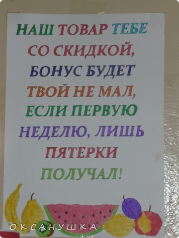 Ежегодно в школе проходит осенняя ярмарка (малая маргаритинская). Предлагаю посмотреть плакаты для оформления и мини-экскурсию. фото 8
