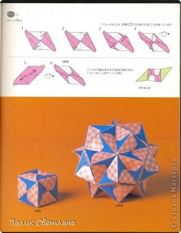 Здравствуйте, дорогие мастерицы и мастера!!!! Вот наконец-то демонстрирую продолжение глобальной коллекции. Все собрано, украшено и самое главное отфотографированно. Глоб из книги Томоко Фусе Floral Globe Origami  стр. 23 и 25 фото 7