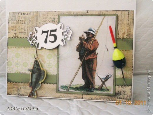 с днем рождения дедушка рыбак
