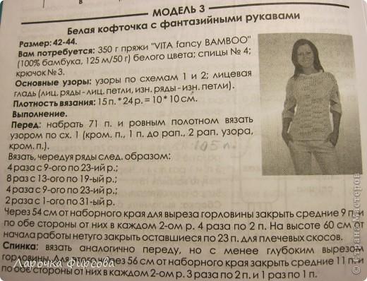 Кофточка+описание фото 7