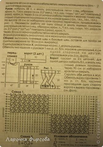 Кофточка+описание фото 8