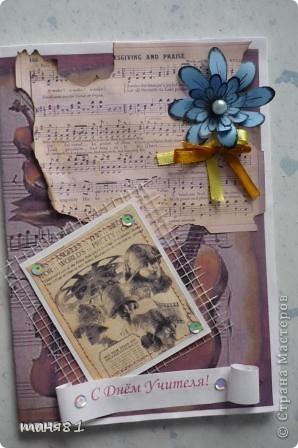 Открытки  Полиненым учителям в музыкальную школу.   фото 1