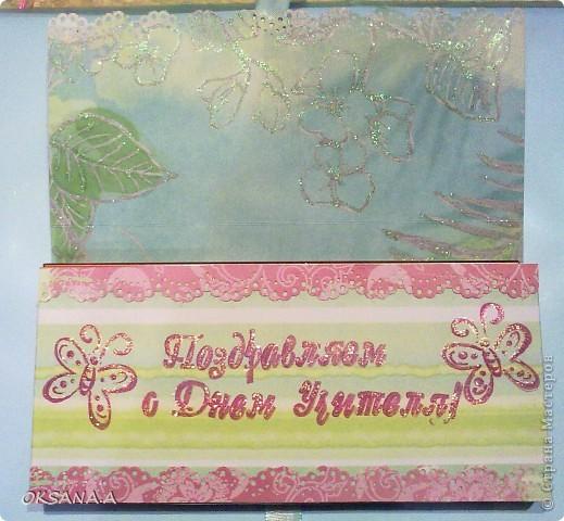 Это моя открытка-шоколадница. Увидела я ее у Юли (Yulia L) http://stranamasterov.ru/node/195815. Юля, спасибо тебе большое за схемку!!! фото 2