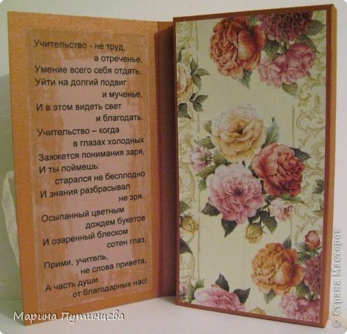 набор открыток-шоколадниц в подарок учителям. фото 14