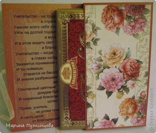 набор открыток-шоколадниц в подарок учителям. фото 15