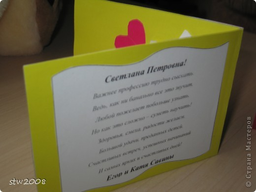 Классному руководителю! Под цвет коробки с конфетами делали. фото 6