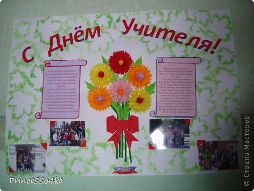 День учителя стенгазета Коллекция изображений