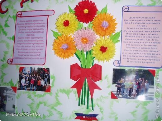 стенгазета1))) фото 3