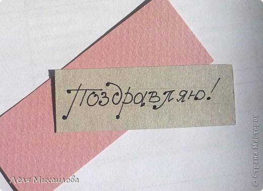 Предлагаю изготовить такую простую открыточку. фото 9