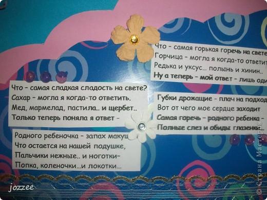 Седьмая - восьмая страницы фото 15