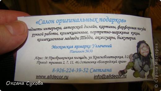 Приглашаю всех на выставку кукол, которая проходит на Тишинке в г. Москве!!!!! А кто не может лично посетить эту интересную  выставку, я хочу предоставить такую возможность, заглянув на неё при помощи моего фотоаппарата..... Приятного просмотра!!! фото 33